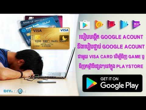 របៀបបង្កើត Google Account នឹងផ្ជាប់ជាមួយ Visa Card ដើម្បីទិញ Game | How To Create Google Account