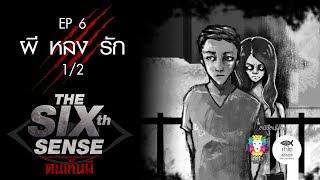 อ้าปากค้าง Studio_The Sixth Sense คนเห็นผี เทป 6 (Part 1/2)