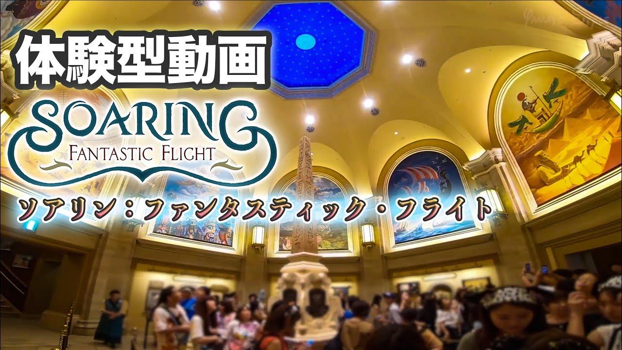 【体験型動画】ソアリン:ファンタスティック・フライト / 東京ディズニーシー