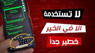 4 حيل سرية مخفية في هاتفك الأندرويد جديدة لا يعرفها أحد! الرابعة استخدمها فقط في الحلال screenshot 3