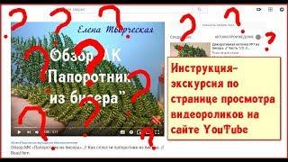 Инструкция - экскурсия по странице просмотра видеороликов на сайте YouTube.