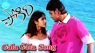 Gala Gala Parutunna Video Song - Pokiri Movie || Mahesh Babu || Ileana || Mani Sharma - Stafaband
