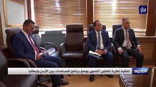 الأردن وايطاليا يوقعان اتفاقية إطارية للتعاون التنموي ووضع برنامج للمساعدات - (13-5-2018)
