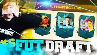 FIFA 16 DRAFT - НЕ ГЛЯДЯ