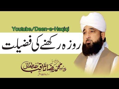 Roza Rakhnay Ki Fazeelat Bayan by Moulana Raza Saqib Mustafai