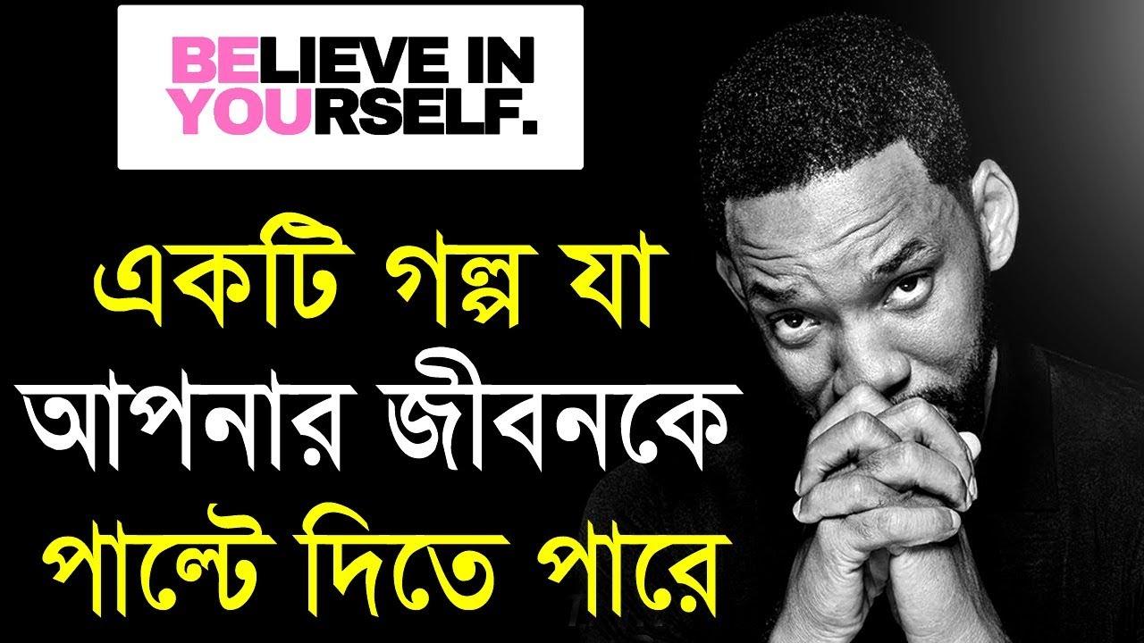 নিজের উপরে বিশ্বাস রাখুন || Believe in yourself in bangla || Best Motivational Story in Bangla