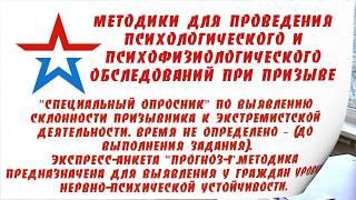 ПРОФОТБОР в военкомате