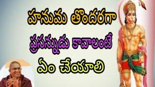 హనుమ తొందరగా ప్రసన్నుడు కావాలంటే | Sri Chaganti Latest Pravachanam | Telugu Bhakti Pravachanam