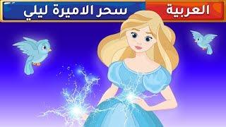 سحر الأميرة ليلي - قصص عربية - قصص أطفال - حكايات أطفال