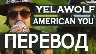 YELAWOLF - AMERICAN YOU (РУССКИЙ ПЕРЕВОД)