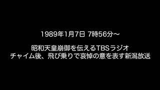昭和64年1月7日 午前7時56分頃〜 藤森宮内庁長官の緊急会見。 TBSラジオ...