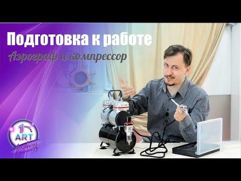Аэрограф и Компрессор - Подготовка к работе [Аэрография]