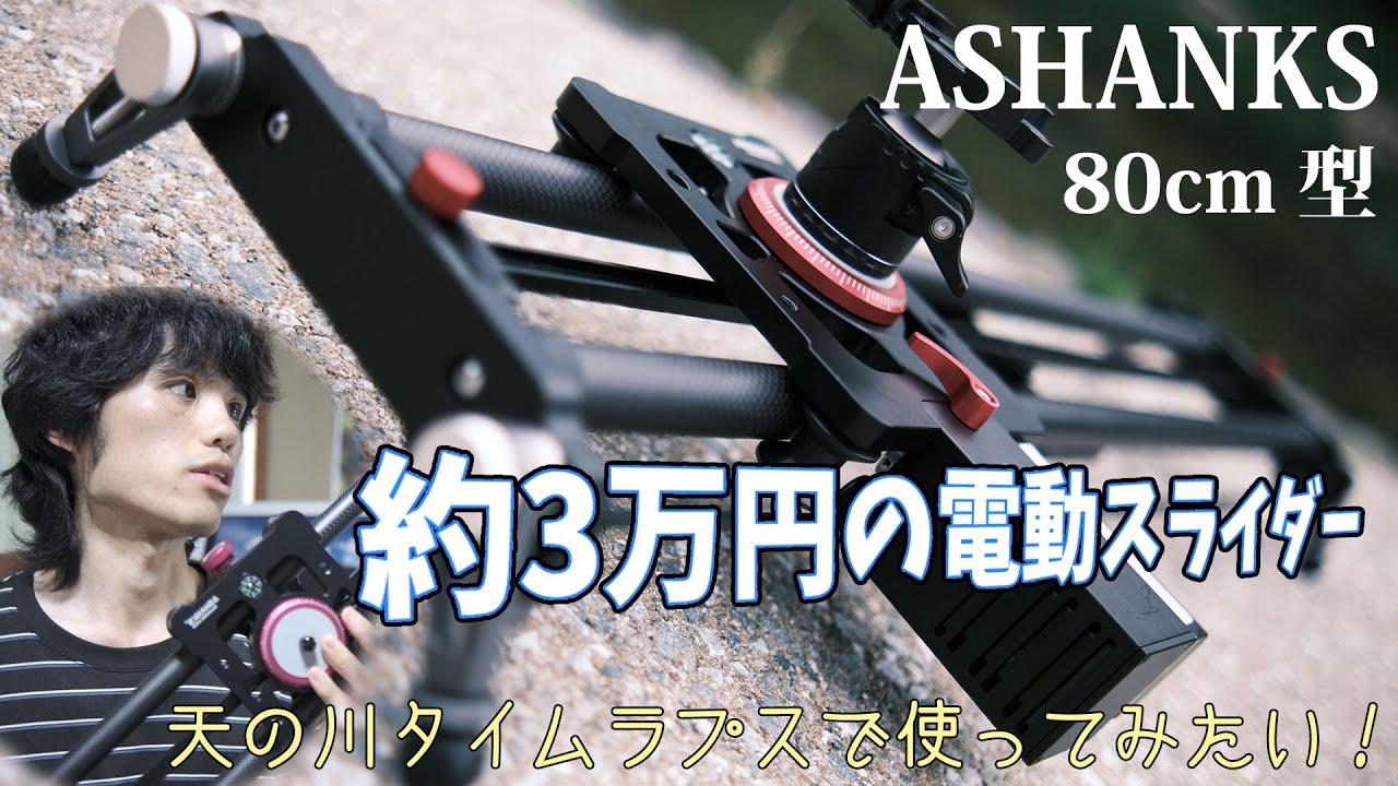約3万円のASHANKS 電動スライダー (80cmタイプ)は星空タイムラプスで使えるのか!?開封して少しだけ使ってみた!
