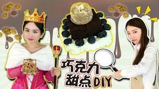 偵探解決了國王的問題 那位國王DIY美味開花巧克力蛋糕吧, new molly toy school