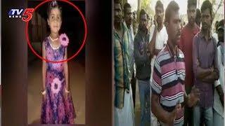 అదృశ్యమైన చిన్నారి హత్య | క్షుద్రపూజల అనుమానం..! | Wanaparthy District | TV5 News