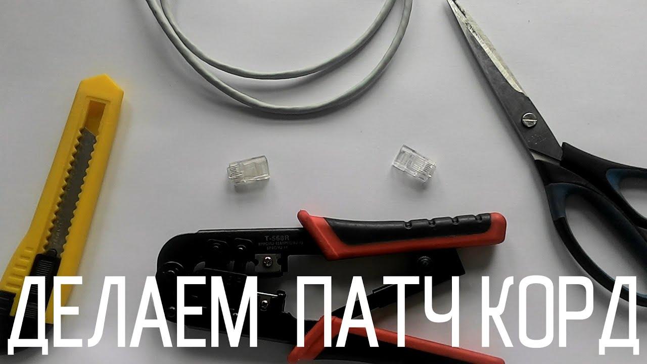 обжим одного кабеля в патч панель - YouTube