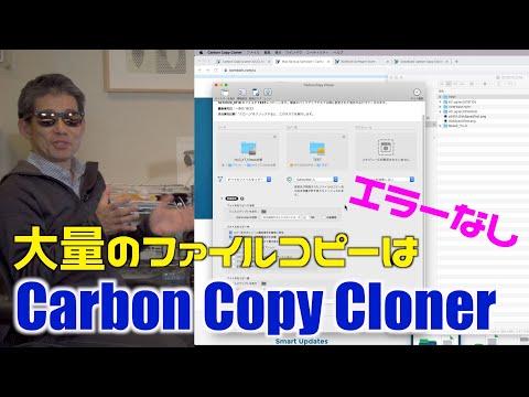 大量のファイルをスムーズにコピー Carbon Copy Cloner 5 on Mac Ufer! VLOG_366