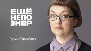 Тимченко: Meduza, Кремль, олигархи и одиночество #ещенепознер