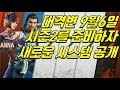 속보 시즌2 9.6 출시 대격변 시스템공개 Season2 New game starts