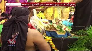 Ayyappa Swamy Maha Padi Pooja In Warangal  Telugu News