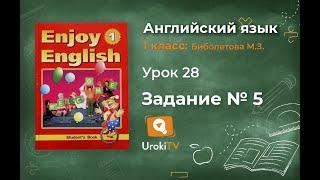 """Урок 28 Задание №5 - Английский язык """"Enjoy English"""" 1 класс (Биболетова)"""