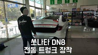 쏘나타 DN8 전동트렁크 장착? 나만 없는 전동 트렁크…
