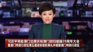 [中国新闻] 习近平将赴澳门出席庆祝澳门回归祖国20周年大会暨澳门特别行政区第五届政府就职典礼并视察澳门特别行政区 | CCTV中文国际