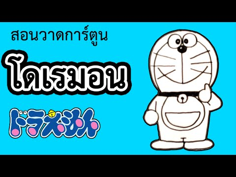 How to draw ✎ Doraemon ✎  : สอนวาดการ์ตูน โดเรมอน