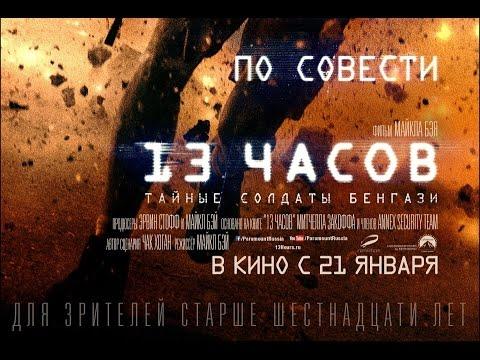 «13 часов: Тайные солдаты Бенгази» — фильм в СИНЕМА ПАРК