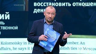 Украинская битва за землю. Время покажет. Выпуск от 13.11.2019