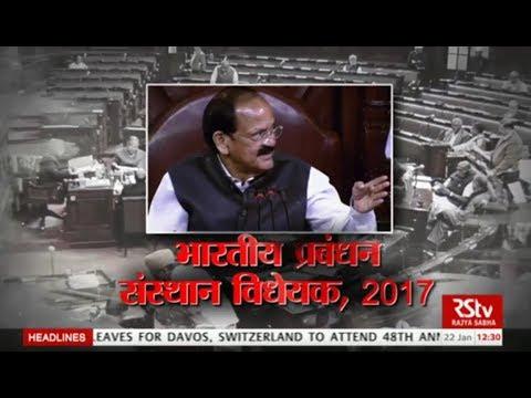 Sansad Samvad - Indian Institute of Management Bill, 2017 (Episode - 03)