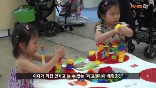[코엑스 유교전] 레고코리아, 유아용 레고 '레고 듀플…