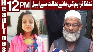 Zainab's Father Files Petition For Family's Protection - Headlines 12PM - 9March 2018 - Express News