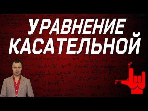 Как составлять уравнение касательной
