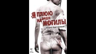 Я плюю на ваши могилы -[2011, ужасы, триллер] -смотреть фильм онлайн в хорошем качестве (hd / 720 p)