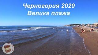 Велика плажа Вэлыка плажа пляжи Черногории 2020