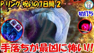 P リング 呪いの7日間2 手落ちが最凶に怖い!! <JFJ>[ぱちんこ大好きトモトモ実践]