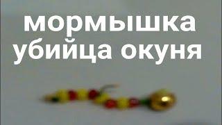 Мормышка УБИЙЦА окуня своими руками за 5 минут тест на рыбалке