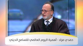 حمدي مراد - أهمية  اليوم العالمي للتسامح الديني