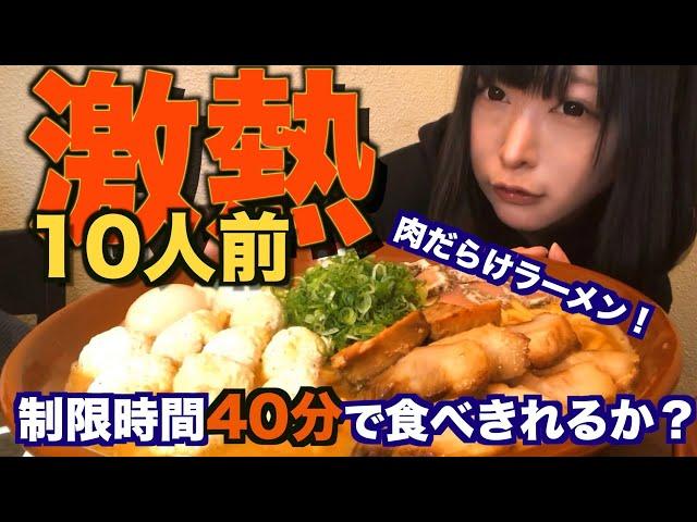 【大食い】激熱!40分以内で4キロ10人前ラーメン1人で食べきれるか挑戦した【三年食太郎】