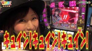 パチスロ【打チくる!? みさお編】 #213 AKB48 バラの儀式 前編 様々なラ...
