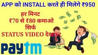 watch and earn paytm cash ||| new app watch n earn paytm ||| best new self earning app
