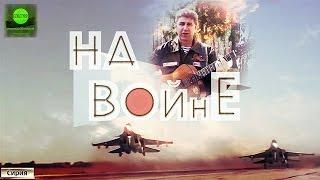 На войне, Владимир Мазур, клип   Na Voyine (aka At War), a Music Video on Syrian War Theme