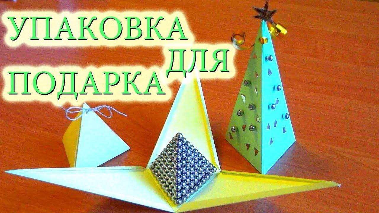 Упаковка подарка (Ёлка) к новому году