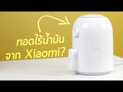 รีวิวหม้อทอดไร้น้ำมัน Xiaomi Onemoon Air Fryer!