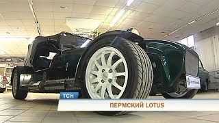Пермяк собрал точную копию английского гоночного ретро-автомобиля Lotus Seven