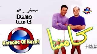 كمننا محمد فؤاد موسيقى كاريوكى مصر ديمو 01224919053