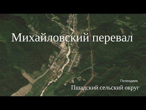 Михайловский перевал  Геленджикский район   Пшадский сельский округ  Обзор