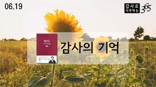 [이영훈 목사의 감사로 시작하는 365] ✝️감사의 기억_06.19