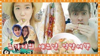 조가비 커플 먹방여행: 베트남 음식 처음 먹어보기!